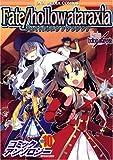Fate/hollow ataraxiaコミックアンソロジー 10 (DNAメディアコミックス)