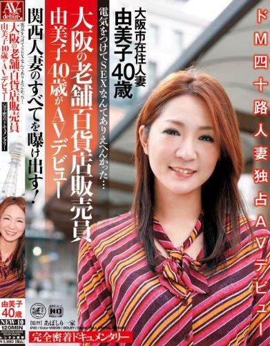 電気をつけてSEXなんてありえへんかった・・・ 大阪の老舗百貨店販売員 由美子40歳がAVデビュー 完全密着ドキュメンタリー [DVD]