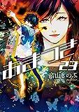 あまつき: 23 (ZERO-SUMコミックス)