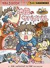 地震のサバイバル (かがくるBOOK—科学漫画サバイバルシリーズ)
