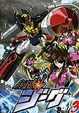 鋼鉄神ジーグ Build 3 [DVD]