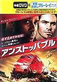アンストッパブル 2枚組 DVD+ブルーレイ [レンタル落ち]