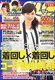 Samurai ELO (サムライ イーエルオー) 2013年 03月号 [雑誌]