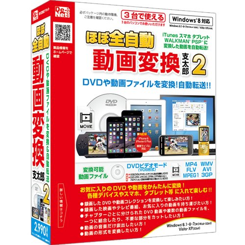 ほぼ全自動 動画変換支太郎2
