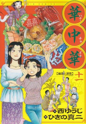 華中華 11 幽霊と涙雨 (ビッグコミックス)の詳細を見る