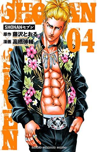 SHONANセブン(4)(少年チャンピオン・コミックス)