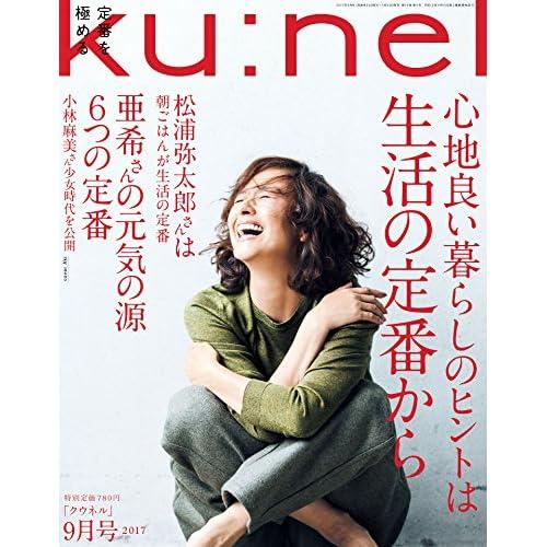 Ku:nel (クウネル) 2017年 9月号 [心地良い暮らしのヒントは生活の定番から] [雑誌] ku:nel(クウネル)