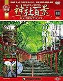 神社百景DVDコレクション 44号 (由岐神社・貴船神社) [分冊百科] (DVD付)