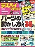 ラズパイマガジン 2018年12月号 (日経BPパソコンベストムック)