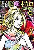魔人探偵脳噛ネウロ 10 (集英社文庫(コミック版))