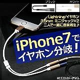 AP イヤホン分岐ケーブル iPhone7/7Plusなど iPhone/iPad/iPod用 二人で一緒に音楽再生可能! ホワイト AP-TH413-WH