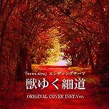 獣ゆく細道 「news zeroエンディングテーマ」 ORIGINAL COVER INST.Ver