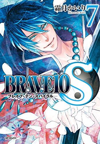 BRAVE10 S 7 (MFコミックス ジーンシリーズ)の詳細を見る