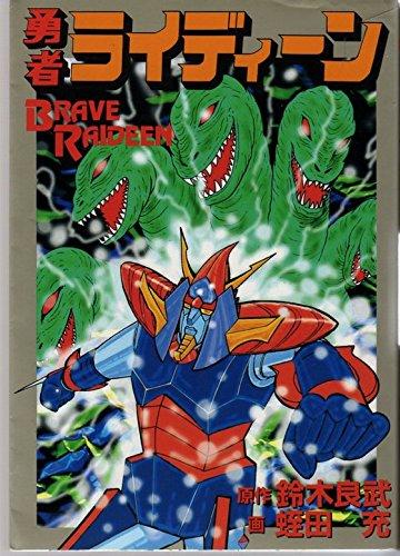 勇者ライディーン (St comics―Sunrise super robot series)