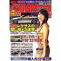 CAR (カー) トップ 2007年 07月号 [雑誌]