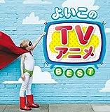 決定盤 「よいこのTVアニメ」ベスト