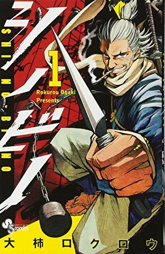シノビノ 1 (少年サンデーコミックス)の詳細を見る