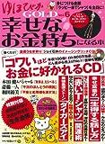 ゆほびかGOLD Vol.6 幸せなお金持ちになる本 (マキノ出版ムック)