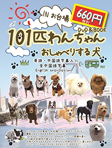 101匹ワンちゃん~おしゃべりする犬~ inお台場