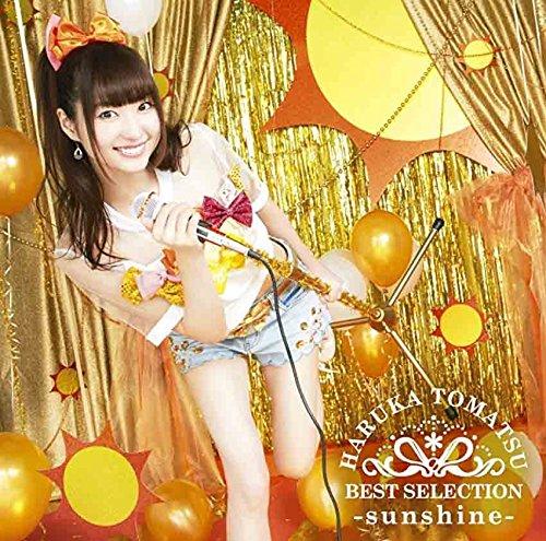 戸松遥 BEST SELECTION -sunshine-(通常盤) 戸松 遥 ミュージックレイン