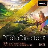 PhotoDirector 8 Suite |ダウンロード版
