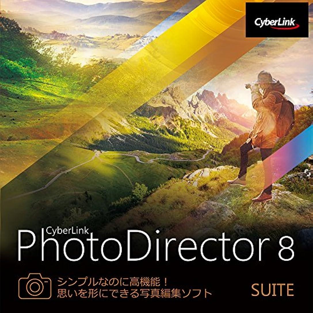 豊富な白菜無臭PhotoDirector 8 Suite |ダウンロード版