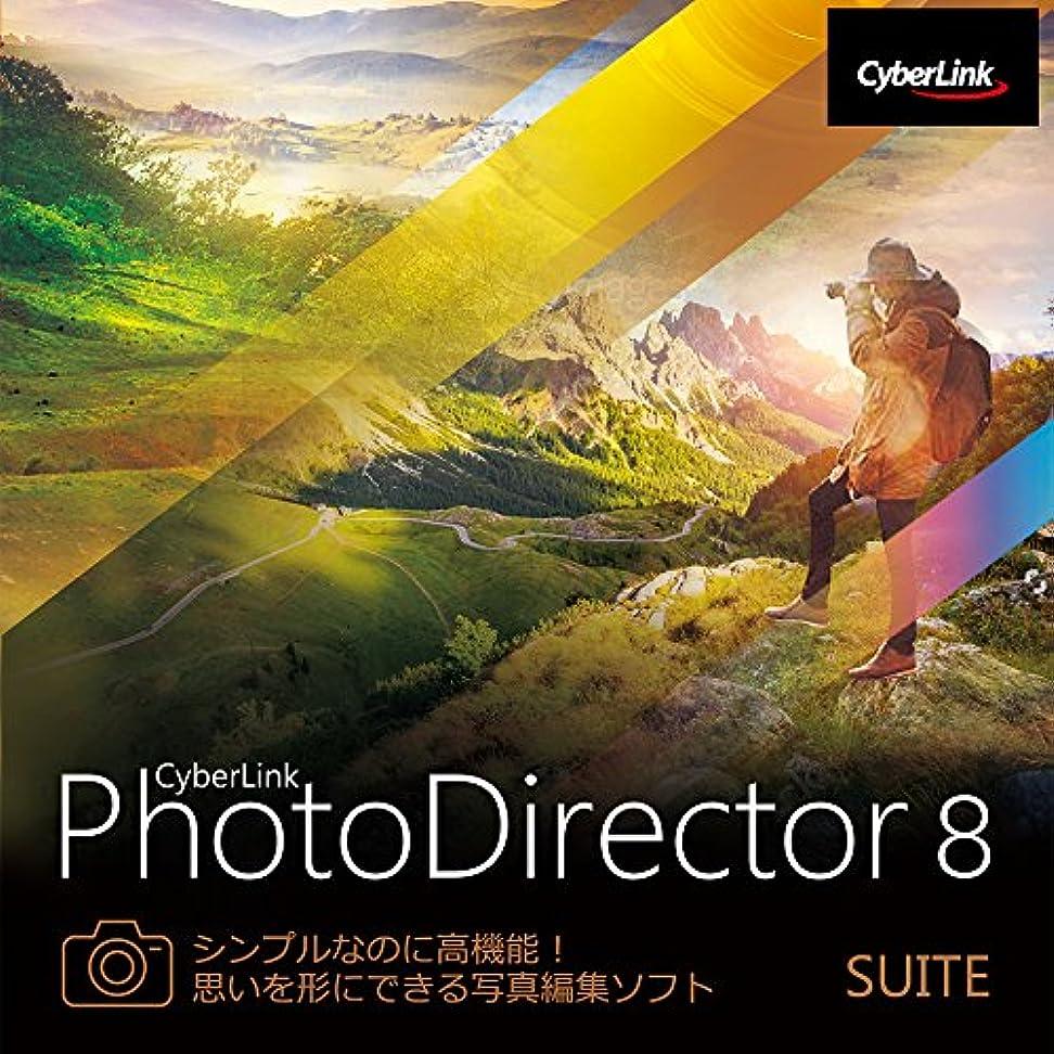 法的ではごきげんよう潜むPhotoDirector 8 Suite |ダウンロード版