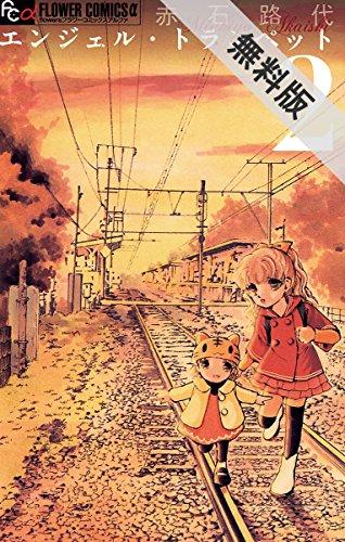 エンジェル・トランペット(2)【期間限定 無料お試し版】 (フラワーコミックスα)