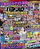 パチスロ実戦術DVD 2018年 03月号