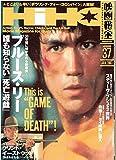 ブルース・リー発掘!あるある『死亡遊戯』 (洋泉社MOOK)