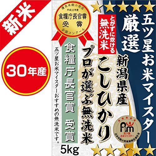 新米 30年産【プロが選ぶ無洗米】新潟県産 特Aコシヒカリ【...