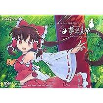 東方夢想夏郷1 DVD(新装版)[東方Project]