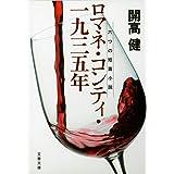 ロマネ・コンティ・一九三五年 六つの短篇小説 (文春文庫)