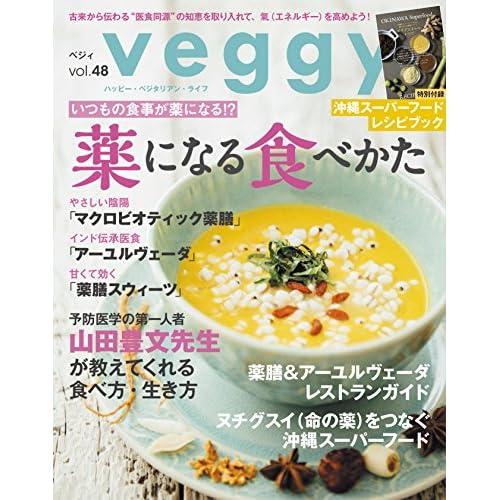 veggy (ベジィ) vol.48 2016年10月号