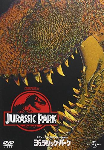 ジュラシック・パーク [DVD]