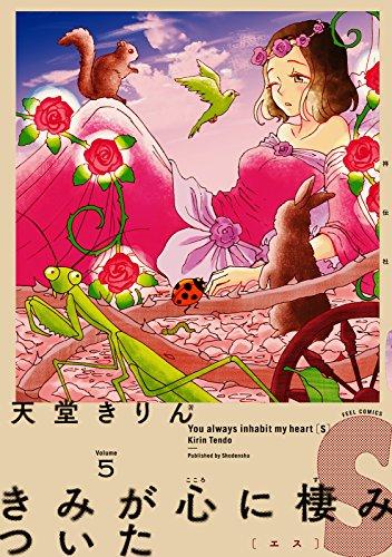 きみが心に棲みついたS(5) (FEEL COMICS)