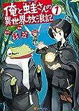 俺と蛙さんの異世界放浪記1 (アルファポリスCOMICS)