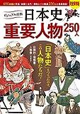 ビジュアル百科 日本史 重要人物 250人 [日本史徹底マスター]