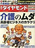 週刊ダイヤモンド 2014年 11/8号 [雑誌]