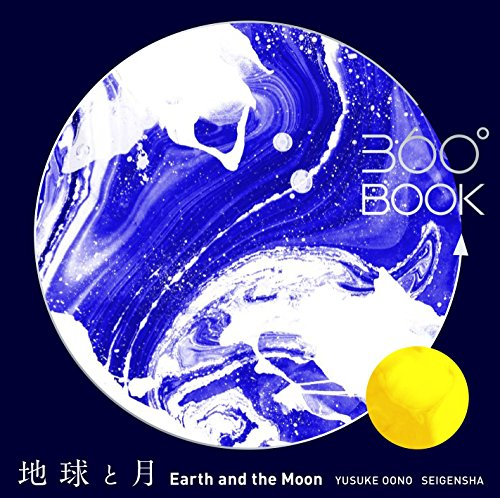 360°BOOK 地球と月  Earth and the Moon (360°BOOKシリーズ)