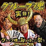 実録! グループ魂の納涼ゆかた祭り 東京仙台大阪福岡の隠し録り
