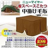 メーカー直販 省スペースこたつ 中掛け毛布 正方形(天板 80×80cm用) 製品サイズ 80×80×50cm ブラウン