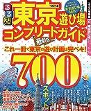 るるぶ東京遊び場コンプリートガイド'14~'15 (るるぶ情報版目的)の表紙