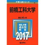 前橋工科大学 (2017年版大学入試シリーズ)