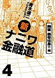 新ナニワ金融道 4(絶望銭色吐息!!編) (GAコミックス)