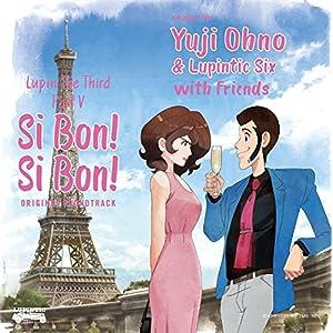 【Amazon.co.jp限定】ルパン三世 PART5 オリジナル・サウンドトラック「LUPIN THE THIRD PART V~SI BON ! SI BON !」 (オリジナルクリアファイル(A4サイズ)付)
