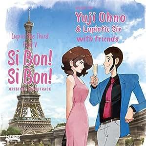 【Amazon.co.jp限定】ルパン三世 PART5 オリジナル・サウンドトラック「LUPIN THE THIRD PART V~SI BON ! SI BON !」 (オリジナルクリアファイル(A4サイズ) 付)