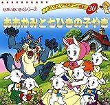 おおかみと七ひきのこやぎ よい子とママのアニメ絵本