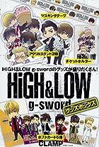 HiGH&LOW g-sword グッズボックス