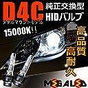 高品質■純正交換ヘッドライトHIDバルブ15000K★レクサス IS250 IS350 IS-F GSE2 /USE20系 前期 後期 対応【メガLED】